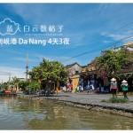 Jetstar2Danang:越南岘港4天3夜