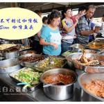 才能园美食:Sri Siam Curry Fish 咖喱鱼头
