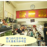 澳门美食:马庆康南天咖啡室