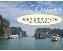 Victoria Tourism: 越南下龙湾河内6天5夜