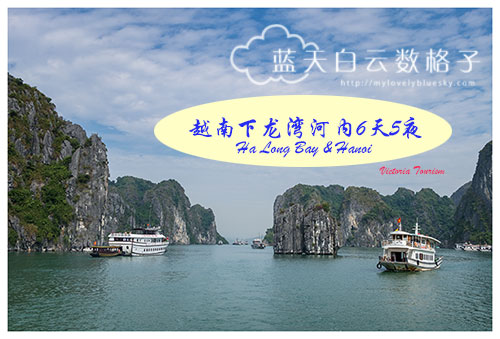 20151103_Ha-long-bay-Hanoi-by-Victoria-Tourism_1113a