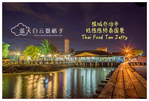 20151107_Penang_0086-HDRa