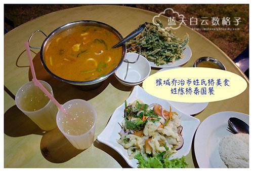 20151107_tan-jetty-thai-food_2308