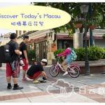 Discover Today's Macau 录影拍摄幕后花絮 (文末幸运抽奖送出Luggage Tag)