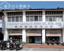 槟城购物:南洋书局