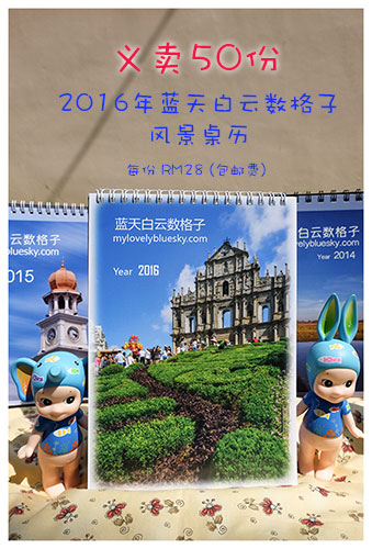 20151209_2016-Calendar_0259a
