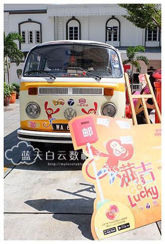 """178 """"满吉Lucky Van"""" 乐邮游"""