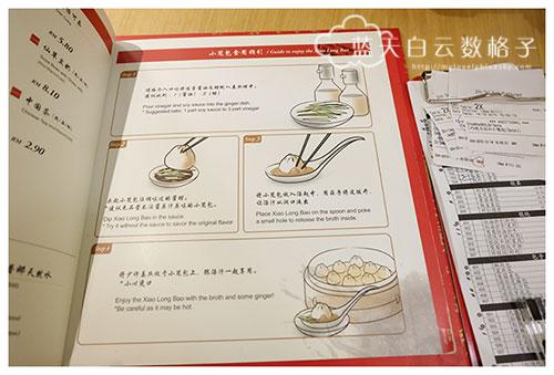 20151214_Din-Tai-Fung_0067