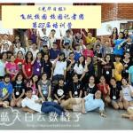 《光华日报》校园记者团第23届培训营:部落手帐陪你玩