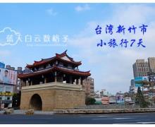 台湾新竹市小旅行7天