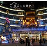 台湾新竹市购物:无印良品 Muji @ Big City 远东巨城购物中心 & 自制台湾明信片