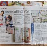 《中国报》副刊:手帐开年