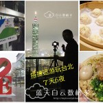 搭捷运玩台北7天6夜