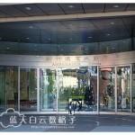 台湾新竹旅游酒店篇:新竹国宾大饭店