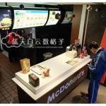 台湾台北美食:麦当劳 & Cama 现烘咖啡专门店