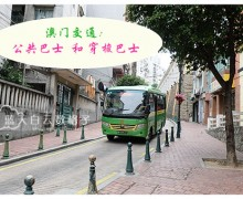 澳门旅游交通篇:公共巴士和酒店穿梭巴士