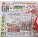 2016年农历新年:《新生活报》贺岁号部落客红人如何过年
