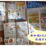 新加坡4天3夜游旅游手帐(文末送出8份 AirAsiaGo记事本和精美红包封)
