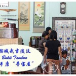 槟城武吉淡汶旅游:寻宝屋 Treasure House