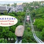 越南岘港旅游酒店篇:Intercontinental Danang Sun Peninsula Resort 岘港新半岛洲际度假酒店