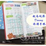 给自己的手信:越南岘港旅游手帐(文末送出《尚游 Premium Travel 》10份)