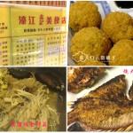 澳门美食:濠江志记美食店