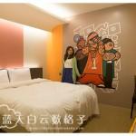 台湾新竹旅游酒店篇:柿子红快捷旅店 Persimmon Express Hotel
