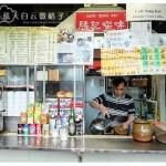澳门旅游:营地街市(内有不可错过的梓记牛什和胜记瓦煲咖啡)