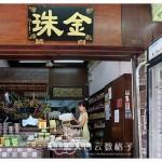 新加坡加东 Katong 美食:金珠粿粽 Kim Choo Kueh Chang