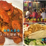 北海美食:洪妈妈肉骨茶火锅 & 海鲜大集会