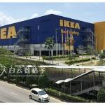新居添购家具:IKEA Tampines