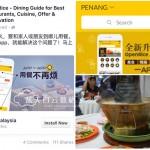 OpenRice : 槟城汕头街吴发成菜馆炭烧火锅 (文末送出6份AEON 购物礼券)
