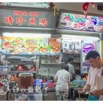 新加坡大巴窑 Toa Payoh 美食:时珍鱼汤 @ 大巴窑美食中心(Toa Payoh Food Center and Market )