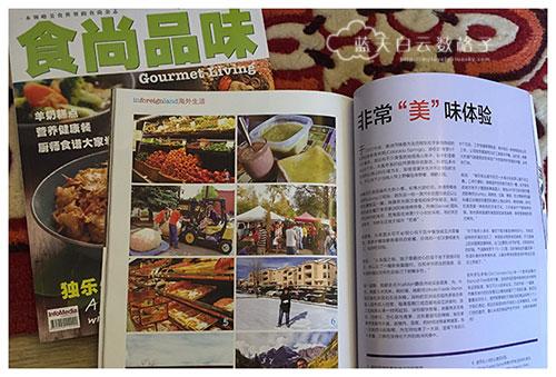 """《食尚品味》海外生活:非常""""美""""味体验"""