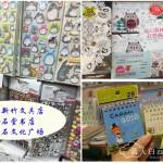 台湾新竹文具店好去处:金石堂书店和垫脚石图书广场