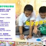 活动预告:柔佛新山亲子手帐分享会