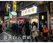 台湾台北美食 : 阿宗面线 和 CaliBurger