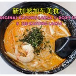 新加坡加东 Katong 美食:The Original Katong Laksa @ Roxy Square & 328 Katong Laksa