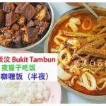 槟城武吉淡汶 Bukit Tambun 美食:豪记咖喱饭(半夜)