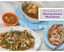 槟城美食 | Cherry Sweet Thai Food