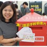 Door to Macao @ Gurney Plaza : 澳门旅游手帐明信片和带着《蓝天白云数格子》手帐游澳门分享会