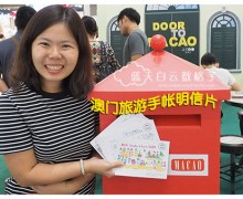 Door to Macao @ Gurney Plaza   澳门旅游手帐明信片和带着 《 蓝天白云数格子 》 手帐游澳门分享会