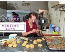 砂拉越古晋美食 : 长春饼店烧包
