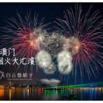 澳门0零元游玩精彩9月:澳门国际烟花比赛汇演(附上精彩录影片段)