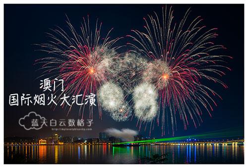20150927-Discover-today-Macau-2900