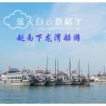 越南下龙湾半日船游(Part 1):船上活动 + Động Thiên Cung 天宫洞