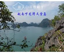 越南下龙湾半日船游(Part 2):天堂岛 Ti Top Island