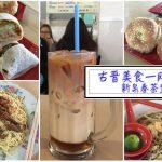 砂拉越古晋美食:新泉春茶室(Sarawak Laksa) 和新鲜美食坊(三色奶茶始祖)