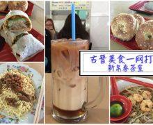 砂拉越古晋美食 : 新泉春茶室(Sarawak Laksa) 和新鲜美食坊(三色奶茶始祖)
