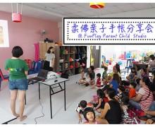 Funplay Parent Child Studio 玩fun天亲子馆 : 柔佛亲子手帐分享会